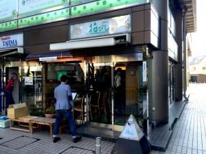 喫茶店 花びし