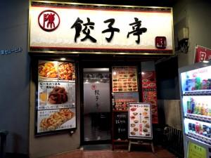 陳 餃子亭