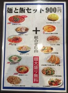 麺と飯セットメニュー