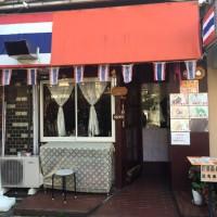ランチがお得、安くてボリュームもある!新中野でたまたま見つけたお店、タイ料理ポーキン。