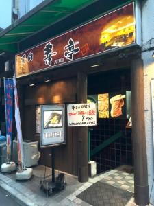 焼肉 寿亭