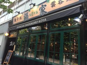 鍋家 幡ケ谷店 (コウヤ)