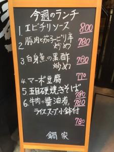 鍋家コウヤ・ランチメニュー
