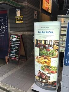 ボナペティートパパ 笹塚店