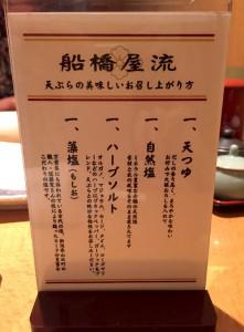 天ぷらの美味しい食べ方