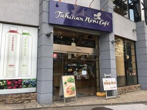 タヒチアン ノニ カフェ