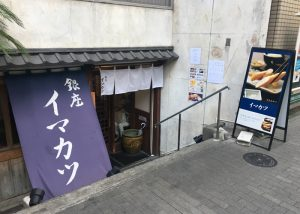 イマカツ 銀座店
