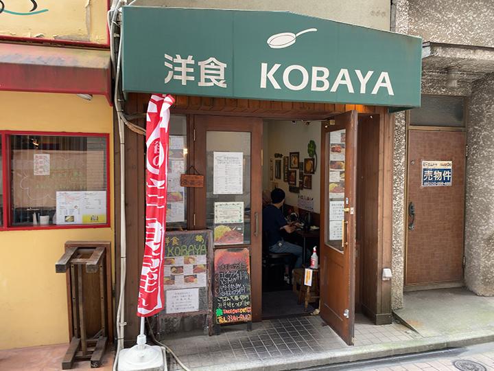 洋食KOBAYA外観